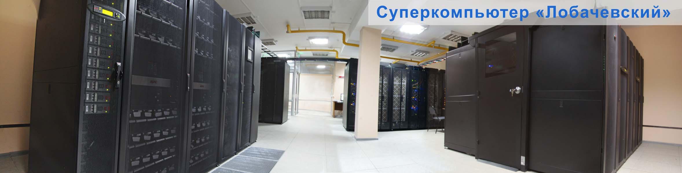 """Суперкомпьютер """"Лобачевский"""""""